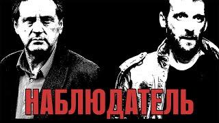 Наблюдатель (Фильм 2012) Боевик, триллер, криминал