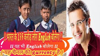 Speak English with confidence ll Best easy way to speak English,  best trick, by Sandeep maheshwari