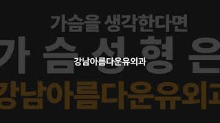 유방질환, 가슴성형은 선릉역 강남아름다운유외과