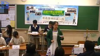 Publication Date: 2018-11-09 | Video Title: 181103香港應增設富人稅 沙官對沙崇