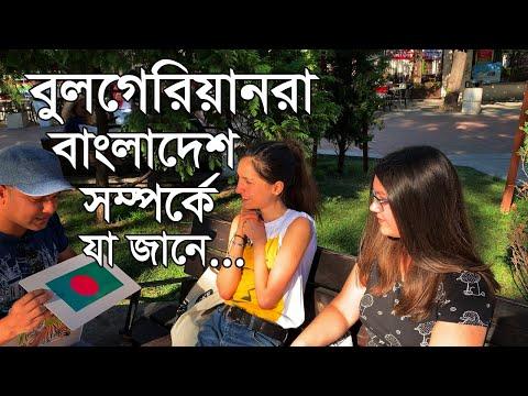বুলগেরিয়ানরা বাংলাদেশ সম্পর্কে যা জানে ◉ Bulgarian People Comments on Bangladesh ◉ বুলগেরিয়া