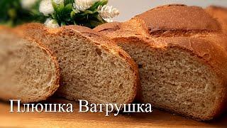 Домашний хрустящий хлеб в кастрюле или гусятнице Теперь и у вас тоже дома будет пахнуть хлебом