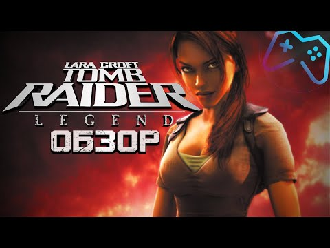 Tomb Raider: Legend | ОБЗОР ИГРЫ (2006)