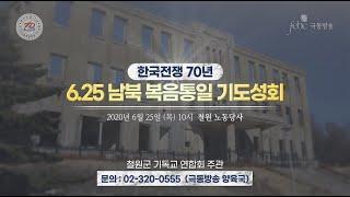 [한국전쟁 70년] 6.25 남북 복음통일 기도성회