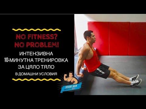 Интензивна 10-Минутна Тренировка за Цяло Тяло - Домашни Условия