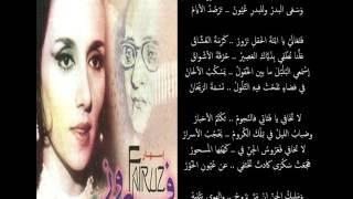 فيروز - سكن الليل / Fairouz - Sakan Layl