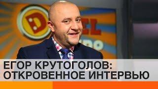 55 за 5: Егор Крутоголов ответил на 55 провокационных вопросов