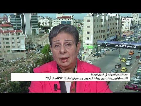 حنان العشراوي: ورشة عمل البحرين هي مناورة هزيلة ومفضوحة  - نشر قبل 3 ساعة