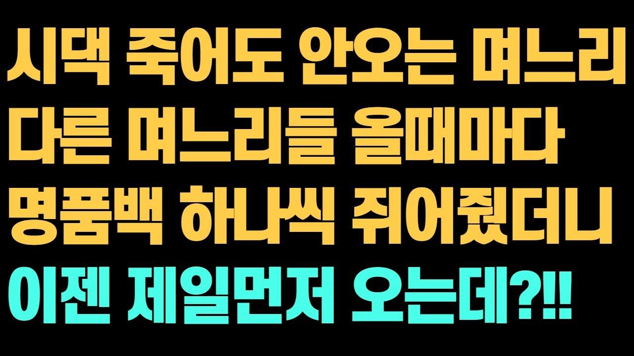 [사이다사연] 시댁 죽어도 안오는 며느리가 매일 찾아오는 이유 ㅋㅋ