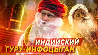 НЕЛЕПЫЙ Садхгуру / Разоблачение глупости гуру Германа Грефа и каменный стояк Шивы