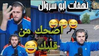جمعت اكتر لقطات ضحكتني ب أبو سروال || ولله اهضم حدا على يوتيوب 😂😂😂😂 || ببجي موبايل NARUTO AWM
