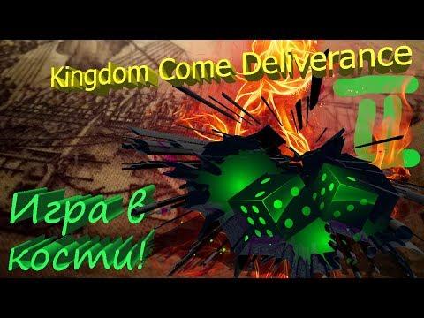 Kingdom Come: Deliverance: Игра в кости! #2