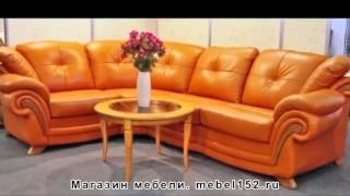 Угловые диваны в Нижнем Новгороде от Mebel152.ru(, 2015-09-23T19:38:37.000Z)