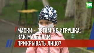 Маски детям не игрушка как малышам прикрывать лицо ТНВ