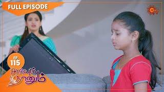 Abiyum Naanum - Ep 115 | 08 March 2021 | Sun TV Serial | Tamil Serial