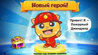Говорящий Том: за конфетами! #21 Пожарный Джинджер и супер способность Мультик игра Tom Candy Run