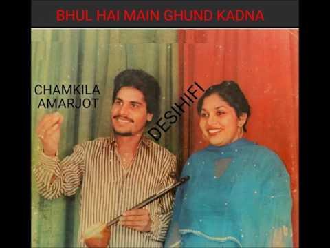 Bhul Gai Main Ghund Kadna - Amar Singh Chamkila & Amarjot