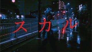 【MV】CRCK/LCKS『スカル』(Short ver. )