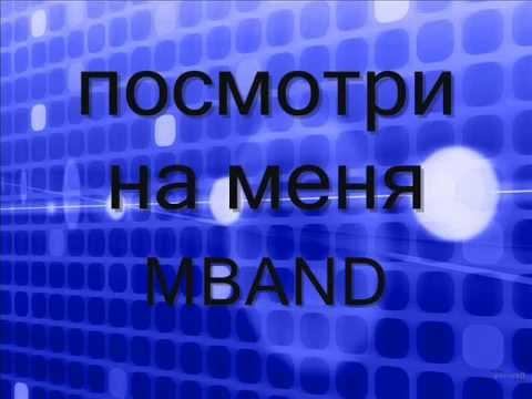 Трек Mband - Посмотри На Меня ( караоке ) в mp3 320kbps