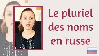 Apprendre à former le pluriel des noms en russe, avec Ania !