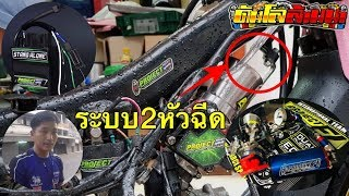 ดรีม110i 2หัวฉีด ของพี่โน๊ตสายยก | Project Fi Thailand | ดันโลล้านนา