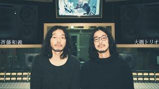 2016年2月3日発売、大橋トリオのニューアルバム「10(TEN)」収録の「愛...