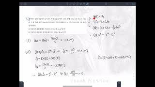 물리2(하이탑)_ 힘과운동(1장)_ 힘과 운동의법칙(P…
