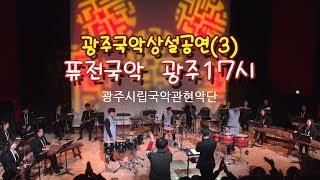 광주국악상설공연 -3 퓨전국악 광주17시 광남일보itv