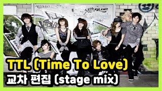 [추억의명곡] 티아라 & 초신성 (T-ara & Supernova) - TTL (TIME TO LOVE) 교…