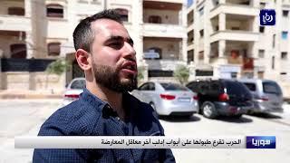 الحرب تقرع طبولها على أبواب إدلب آخر معاقل المعارضة - (17-8-2018)