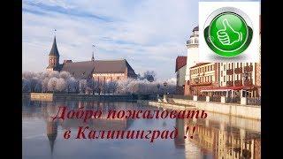 Здесь только мое мнение!! Почему стоит ехать жить в Калининград.Отвечаем на вопросы..