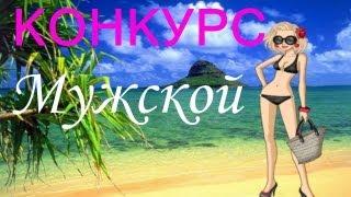 Конкурс для МУЖЧИН(, 2013-02-01T11:57:08.000Z)