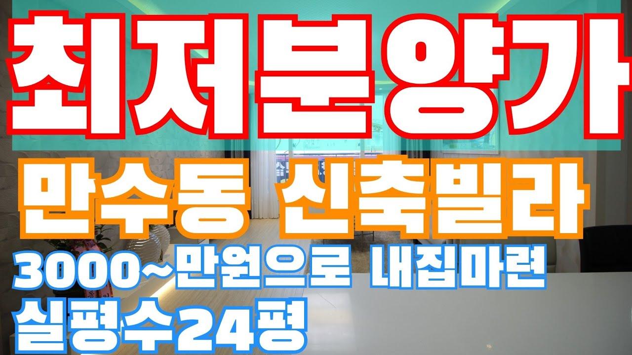 [인천빌라매매]만수동신축빌라 | 잔여세대 분양중 특별혜택 지금 더스카이 매물k230