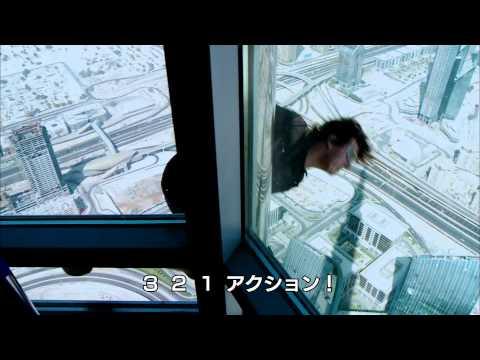 『ミッション:インポッシブル/ゴースト・プロトコル』メイキング映像