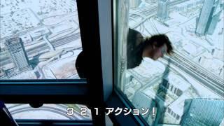 トム・クルーズ主演『ミッション:インポッシブル』シリーズの前作から5...