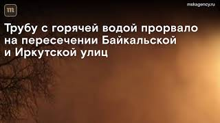 Авария на теплотрассе  в Москве