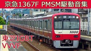 【イイ音♪】京急で唯一のPMSM!1367F[東芝IGBT]
