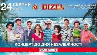 Дизель шоу в Одессе 24 августа 2019. Концерт ко Дню Независимости!