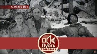 Новое расследование гибели туристов на перевале Дятлова. Пусть говорят. Выпуск от 11.02.2019