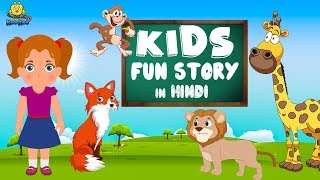 KIDS FUN STORY - Hindi Kahaniya for Kids | Hindi Animation Video | Fun N Learn |Koo Koo Tv