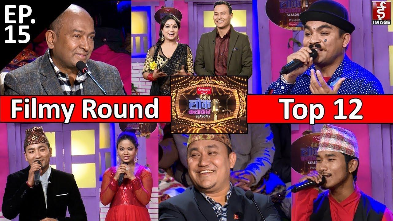 Image Lok Kalakar Season 2||Episode 15|| Filmy Round ||Top 12 Guest : Suresh Adhikari
