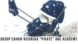 """ОБЗОР Санок-коляски """"Pikate"""" цвет синий с принтом звезды! Какие достоинства и недостатки?"""