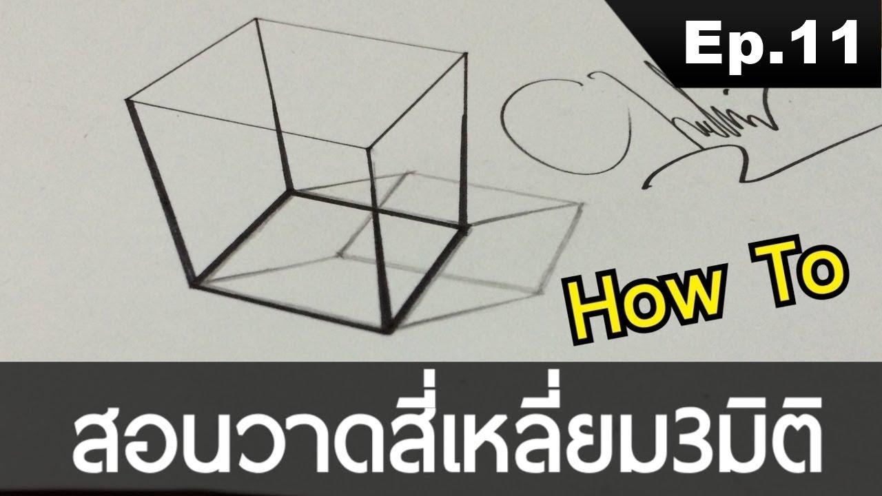 สอนวาดสี่เหลี่ยม3มิติ แบบง่ายๆ!! - วาดภาพ3มิติ(Ep.11) [How to draw 3D Art]