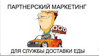 Как службе доставки еды дополнительно заработать 10.000 рублей? [ресторанный маркетинг](, 2016-02-29T16:33:36.000Z)