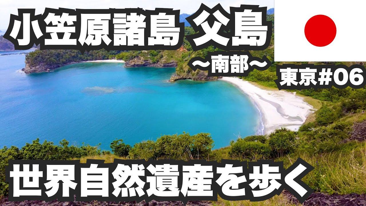 小笠原諸島父島32歳ひとり旅。世界自然遺産のビーチを巡り山を登る。【東京#06】