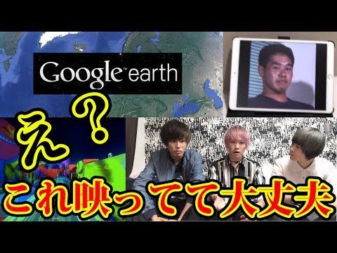Googleマップに映ったヤバイものトップ10 【ノンラビ】【都市伝説】