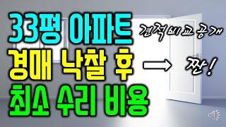 33평 아파트 경매 낙찰 후 최소 수리 비용(견적 비교…