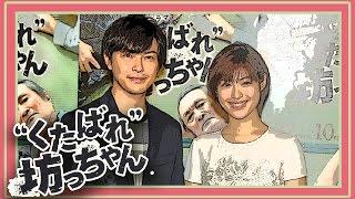 夏目漱石没後100年の今年、あの名作『坊っちゃん』が、全く新しいドラマ...