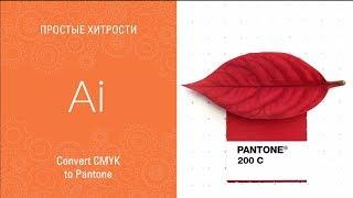 Convert CMYK  to Pantone в Adobe Illustrator CC 2018 || Уроки Виталия Менчуковского