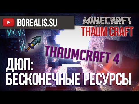 видео: dupe thaumcraft ! Следующий дюп 2000 лайков! Дюп вещей